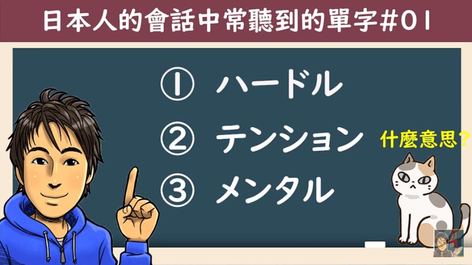 日本人常用的單字【ハードル】【テンション】【メンタル】|井上老師