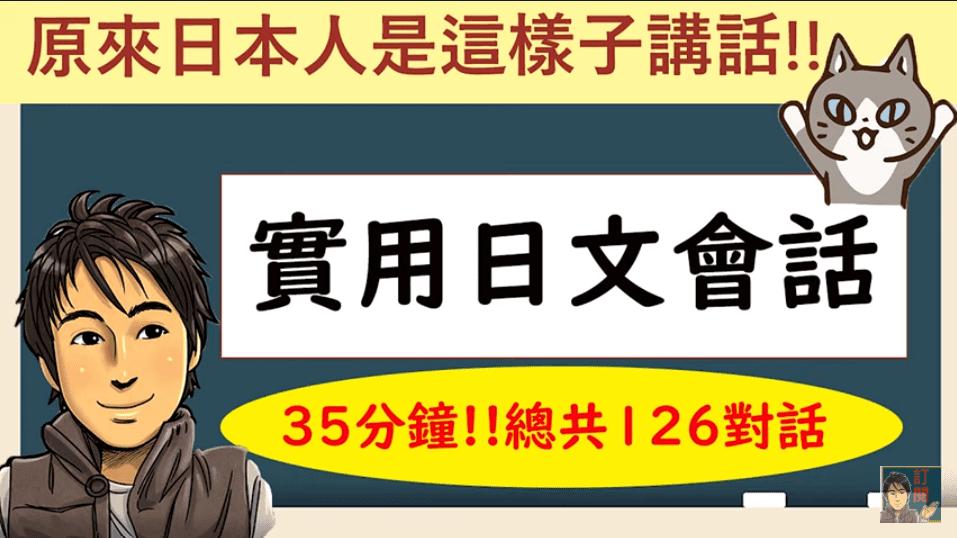 日語教學【實用日文會話】原來日本人都是這樣講話!! |井上老師