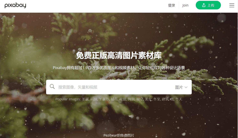 Pixabay 近兩百萬張免費高清圖庫(相片、向量圖、插畫、影片、音樂)還可用於商業用途