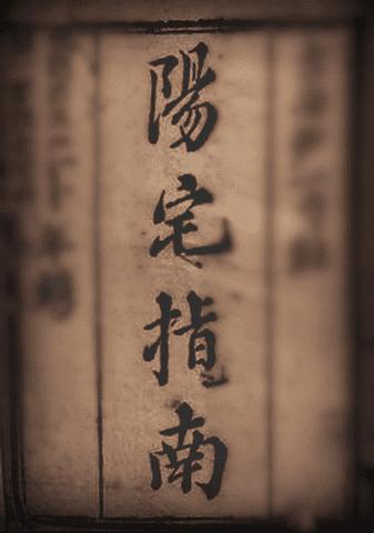{古籍} 陽宅指南 - 附《天元五歌》第四:論陽宅