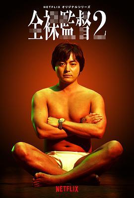 【AV 帝王 第二季】全裸監督2--->正式上映