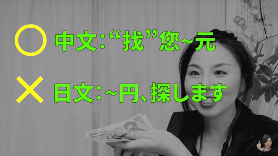 "結帳買單的日文!""找""≠探す,""零錢""≠お釣り!""找到""的日文?日本的店員用詞|Haru老師"
