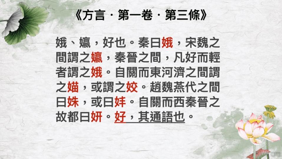 根據《方言》一書的記載,漢朝以前的官話,就是閩南語文讀音!