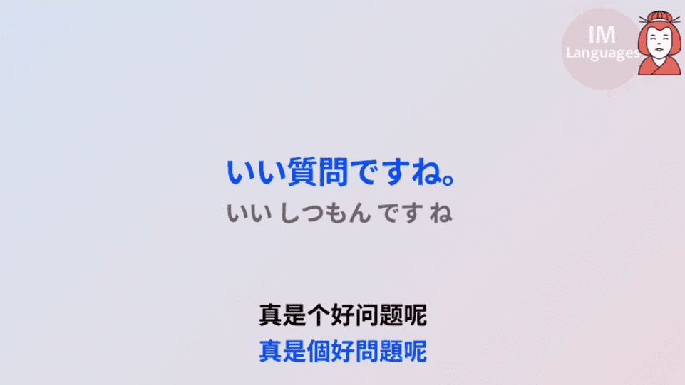 日本人生活實用短句-原來這些日文這樣說 !