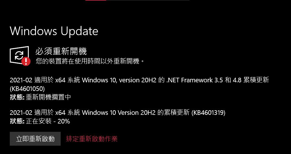Windows10(版本2004)19041.804及19042.804累積更新 KB4601319 解決Win32k權限漏洞 !