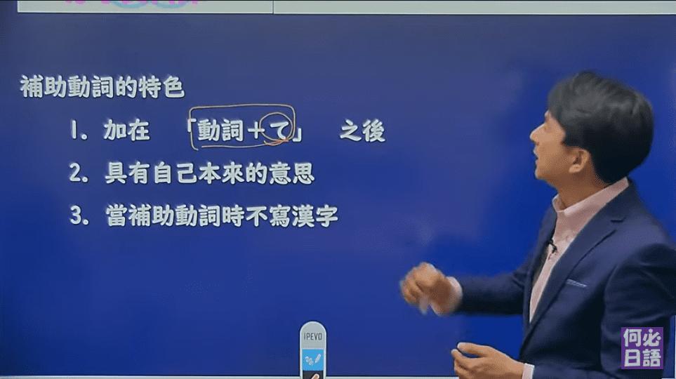 日文當中最重要的12個補助動詞 --何博士的日語教學
