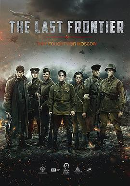 【最後的前線】The Last Frontier--->英勇抵抗
