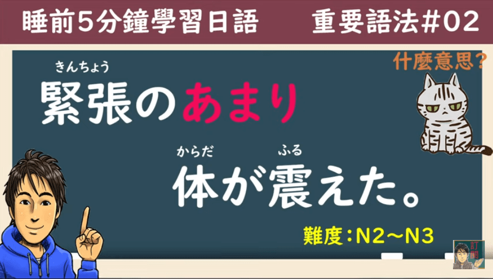 N2~N3 日文語法-02 【~あまり】|井上老師