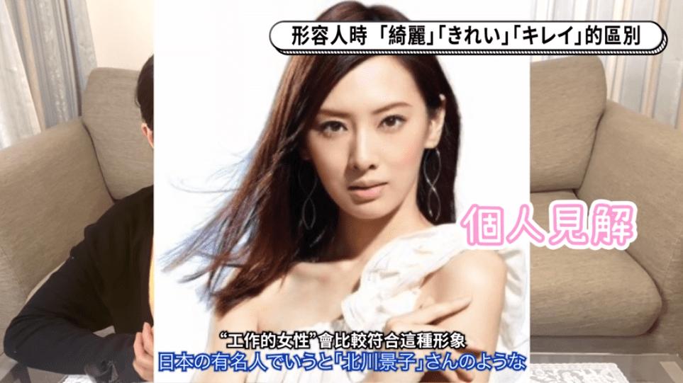 同一個日文單詞卻有3種寫法,綺麗、きれい還是キレイ?有什麼不同嗎?
