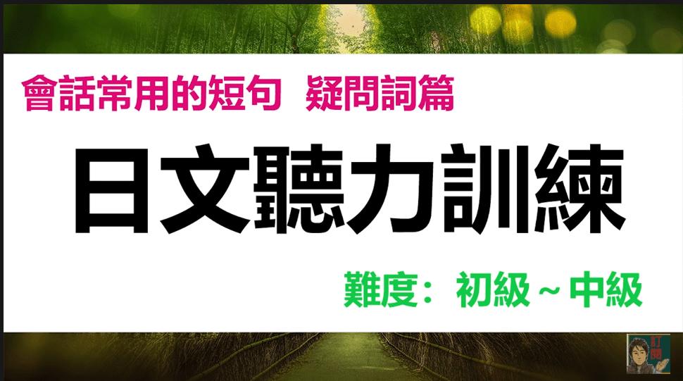 日文聽力訓練常用會話短句 疑問詞篇 初級~中級|井上老師