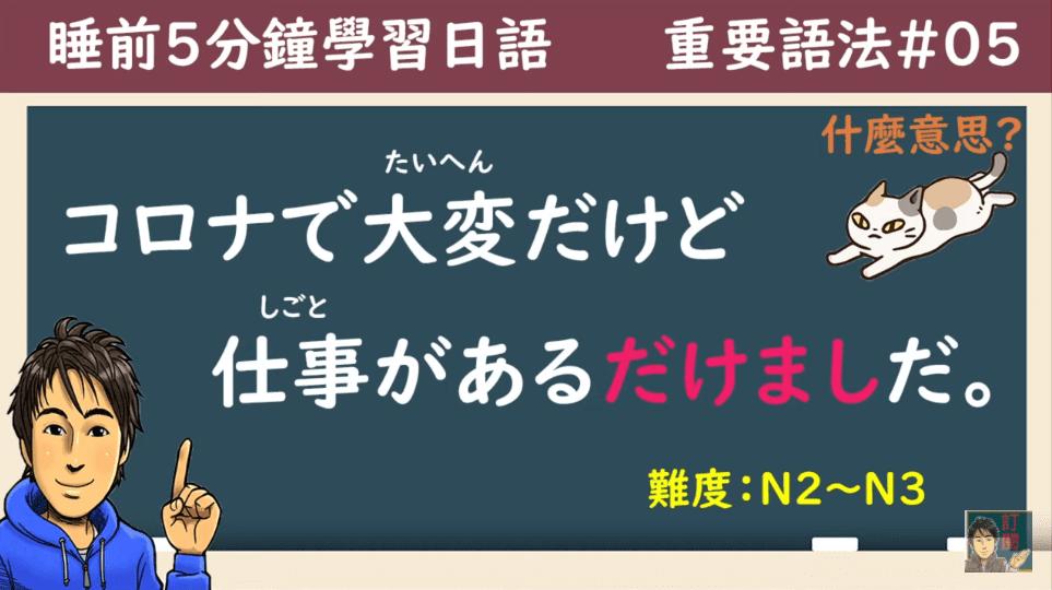 N2~N3 日文語法-05 【~だけまし】|井上老師