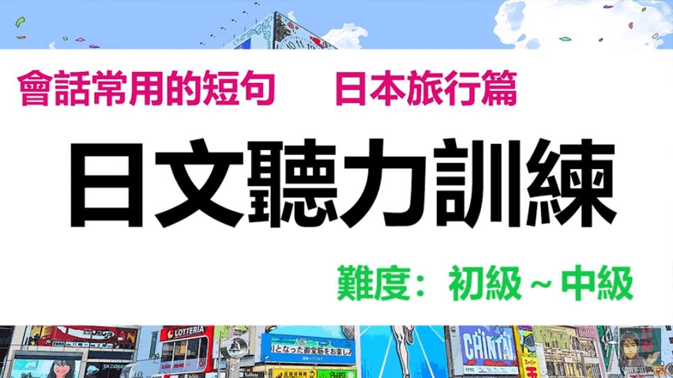 日文聽力訓練 日本旅遊會話篇 初級~中級|井上老師