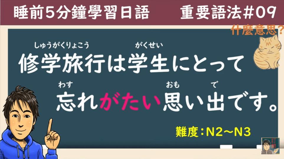 N2~N3 日文語法-09 【~がたい】|井上老師