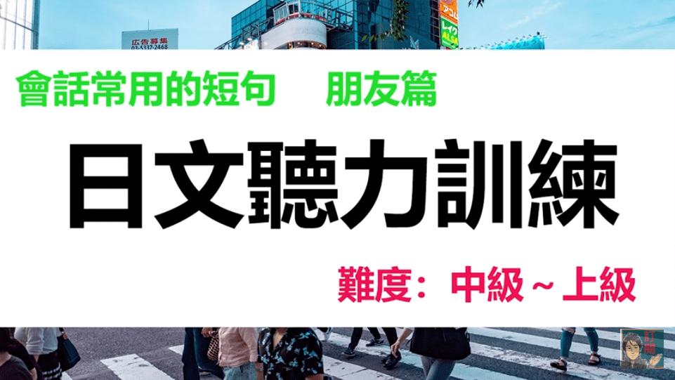 日文聽力訓練常用會話 朋友篇 中級~上級 井上老師
