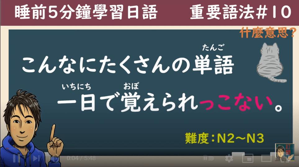 N2~N3 日文語法-10 【~っこない】 井上老師