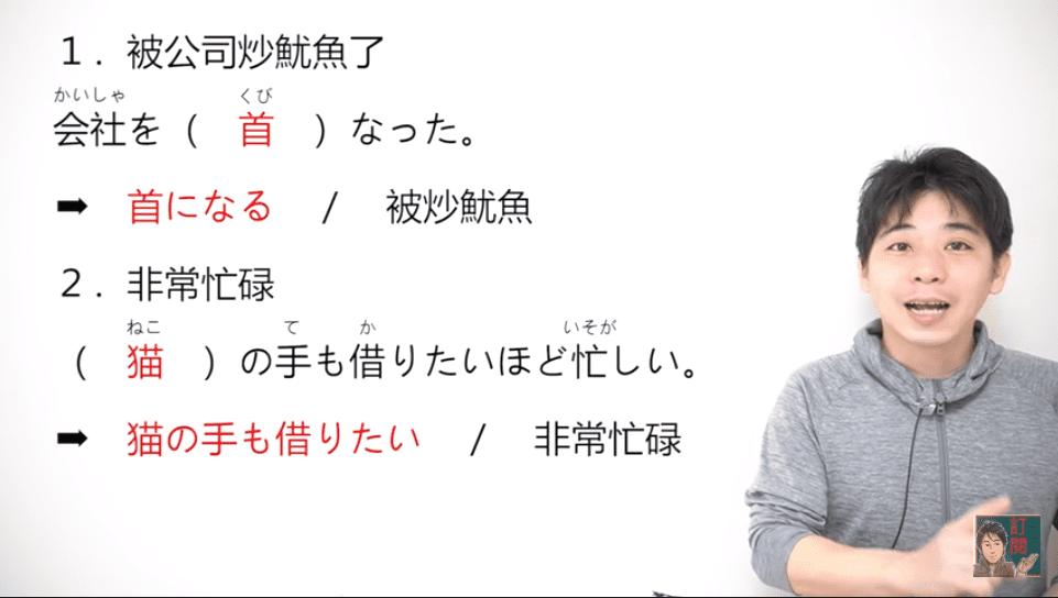 日文慣用句【身體篇】你知道幾個呢? 井上老師