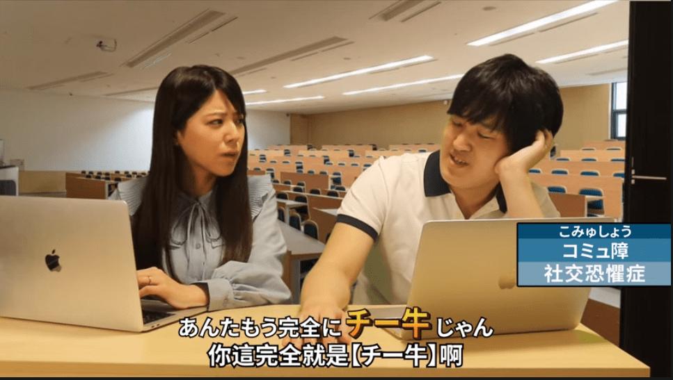 千奇百怪的日文流行語,チー牛?港区女子?地雷メイク?你知道是什麼意思嗎?