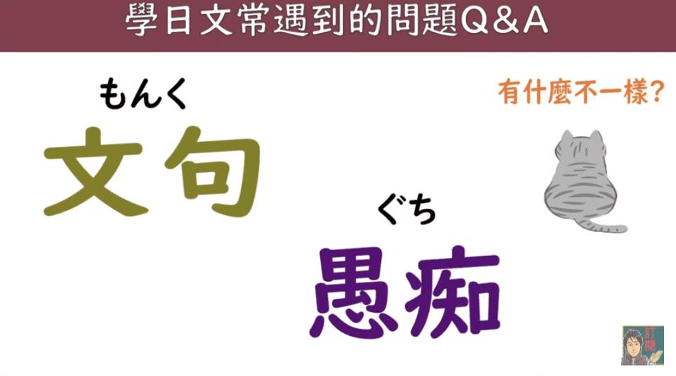 『文句』『愚痴』有什麼不一樣? / 學習日文Q&A - 01|井上老師
