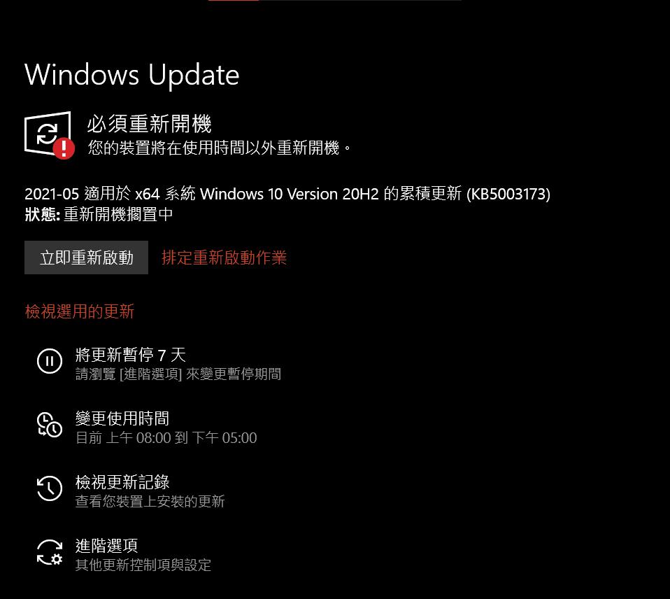 WINDOWS10 5月更新KB5003173 (OS 版本 BUILD 19041.985 和 BUILD 19042.985)