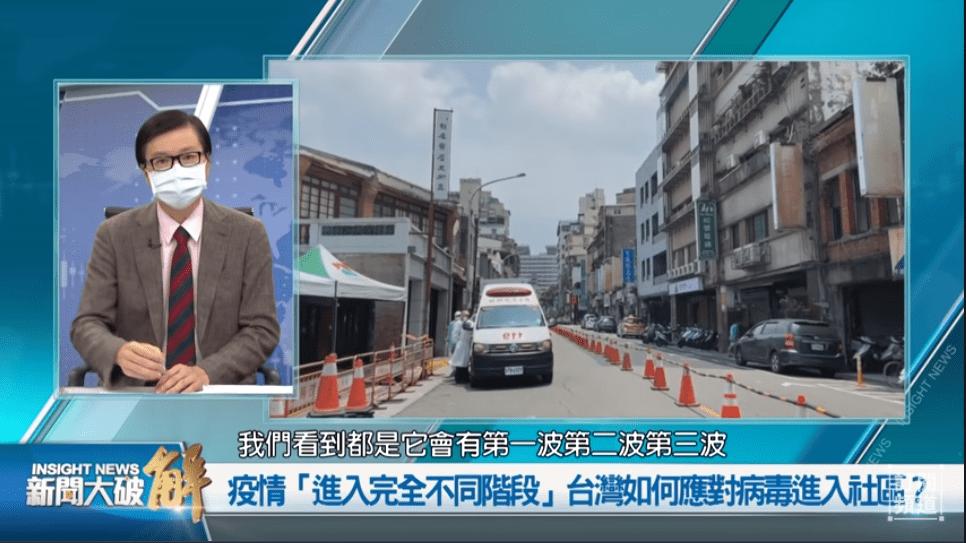 防疫模範生的「第二張考試卷」!中國本土疫情再起!病毒真實來源成謎?以巴衝突看台灣!