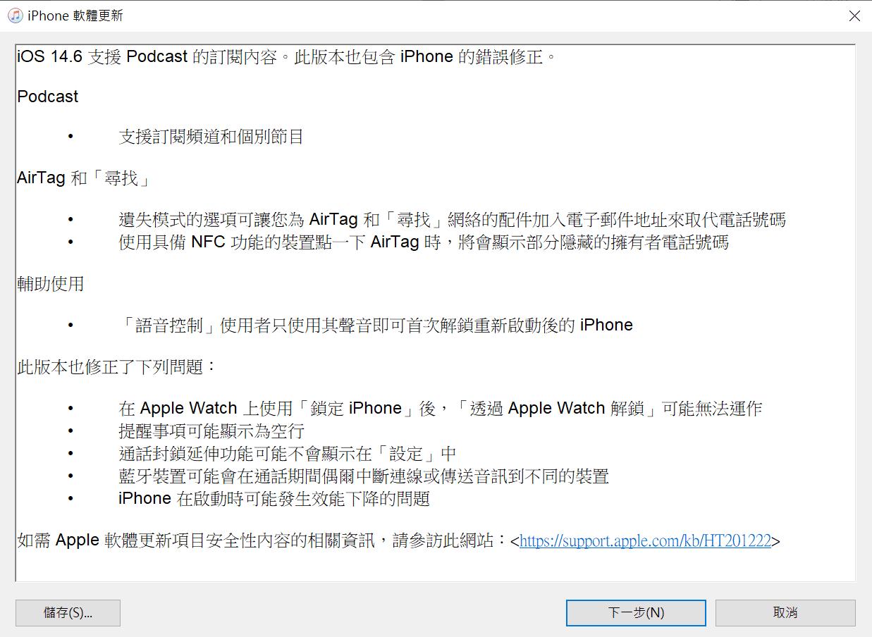 蘋果發布iOS14.6正式版:該更新嗎? 性能下降及耗電改善了? 災情?