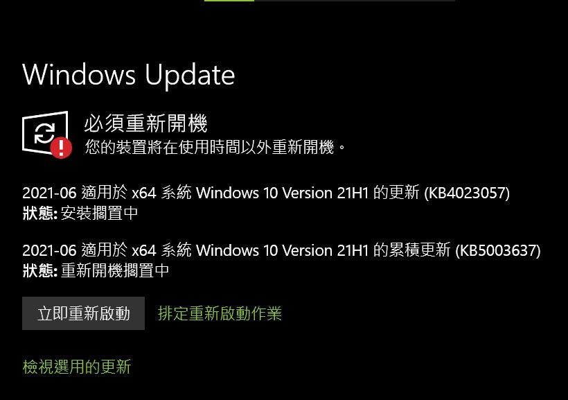 微軟WIN10 6月更新KB5003637多項安全性提升 (OS 版本 19041.1052、19042.1052 和 19043.1052)