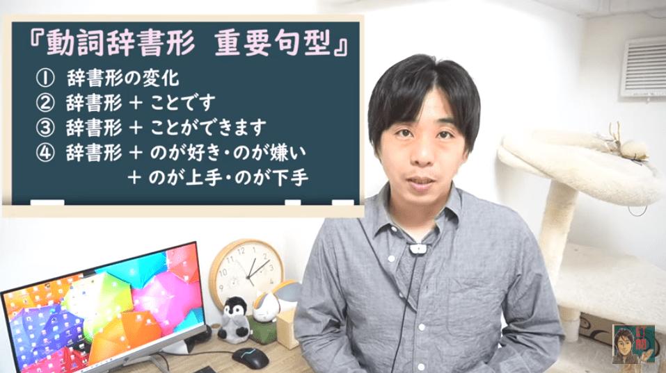 【動詞辞書形的用法 總整理】從零開始學日文|井上老師