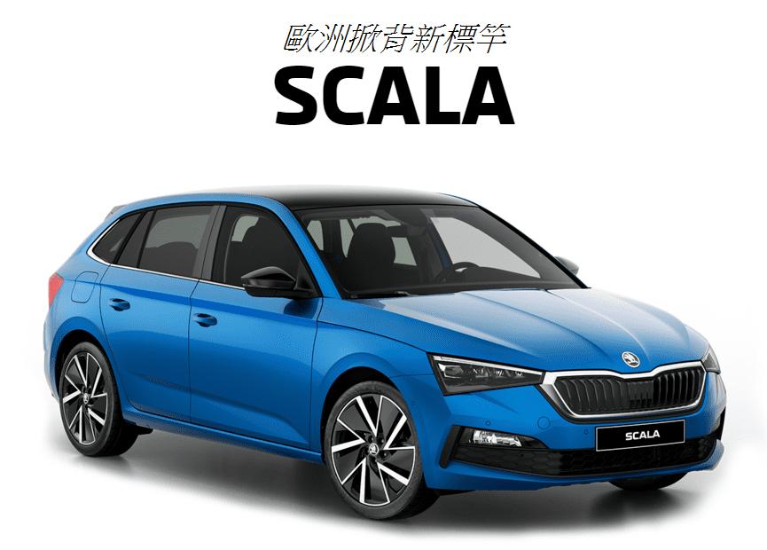 Skoda Scala掀背車,全車型皆享6萬元折價優惠