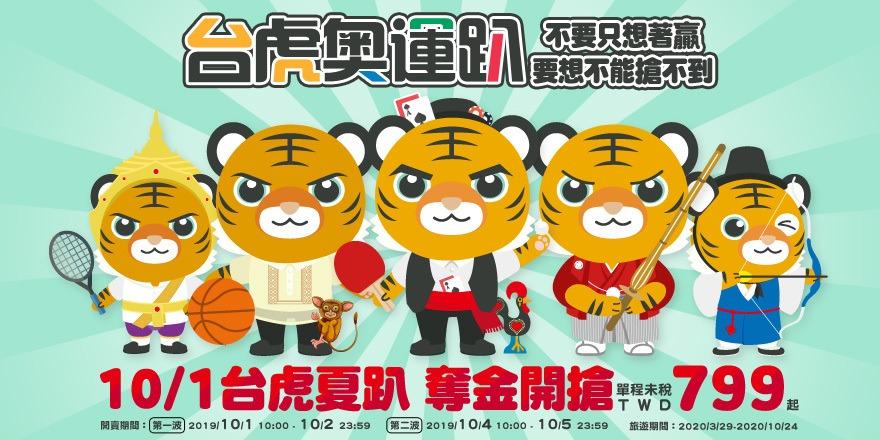 台灣虎航Tigerair Taiwan【搶先瘋奧運】10/1奪金開槍 799元起