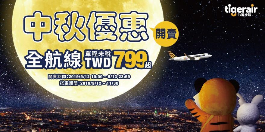 台灣虎航【中秋促銷】全航線 單程未稅TWD799起