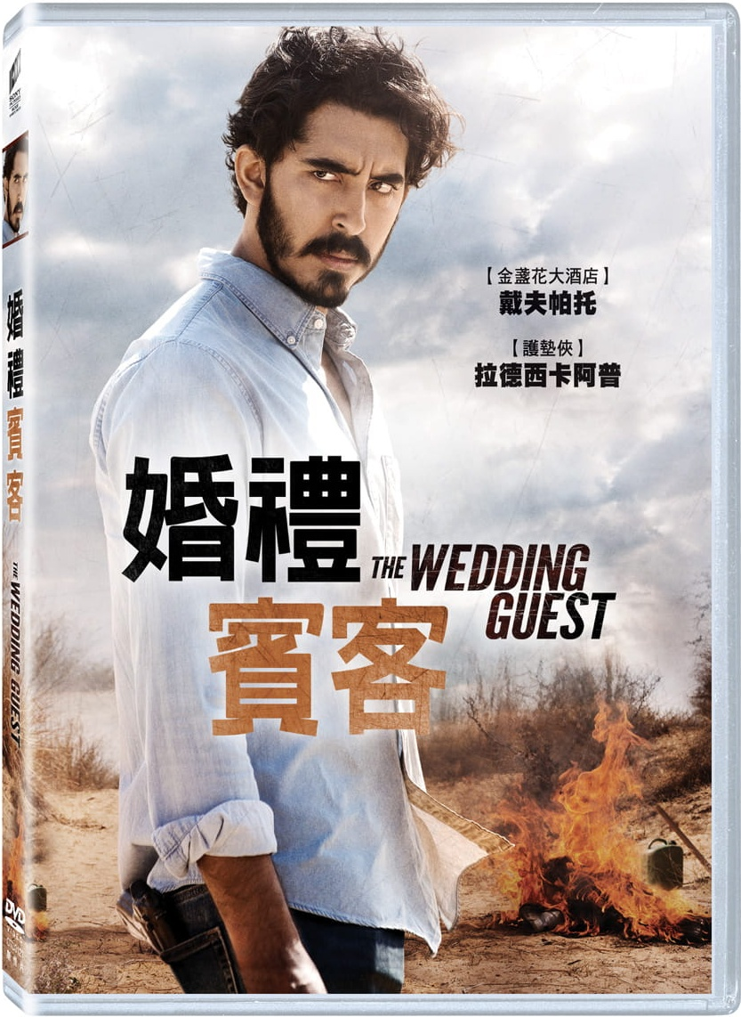 【婚禮賓客】The Wedding Guest--->行動失控