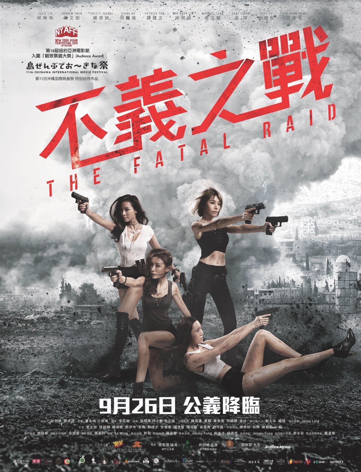 【不義之戰】The Fatal Raid--->公義降臨