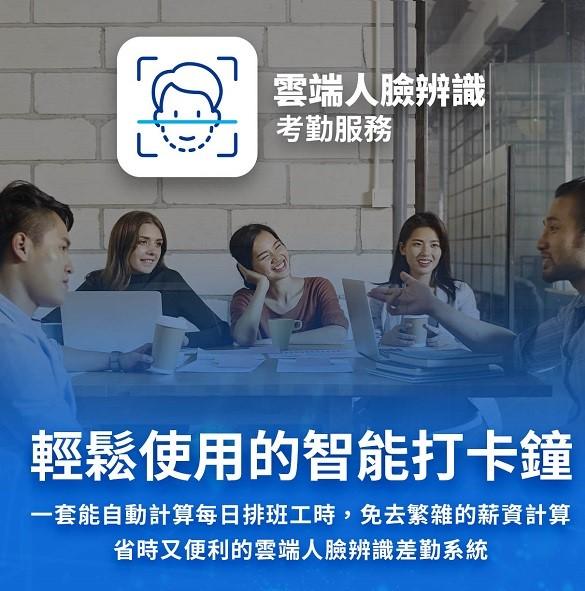 亞太電信雲端人臉辨識考勤服務免費試用(100組)!