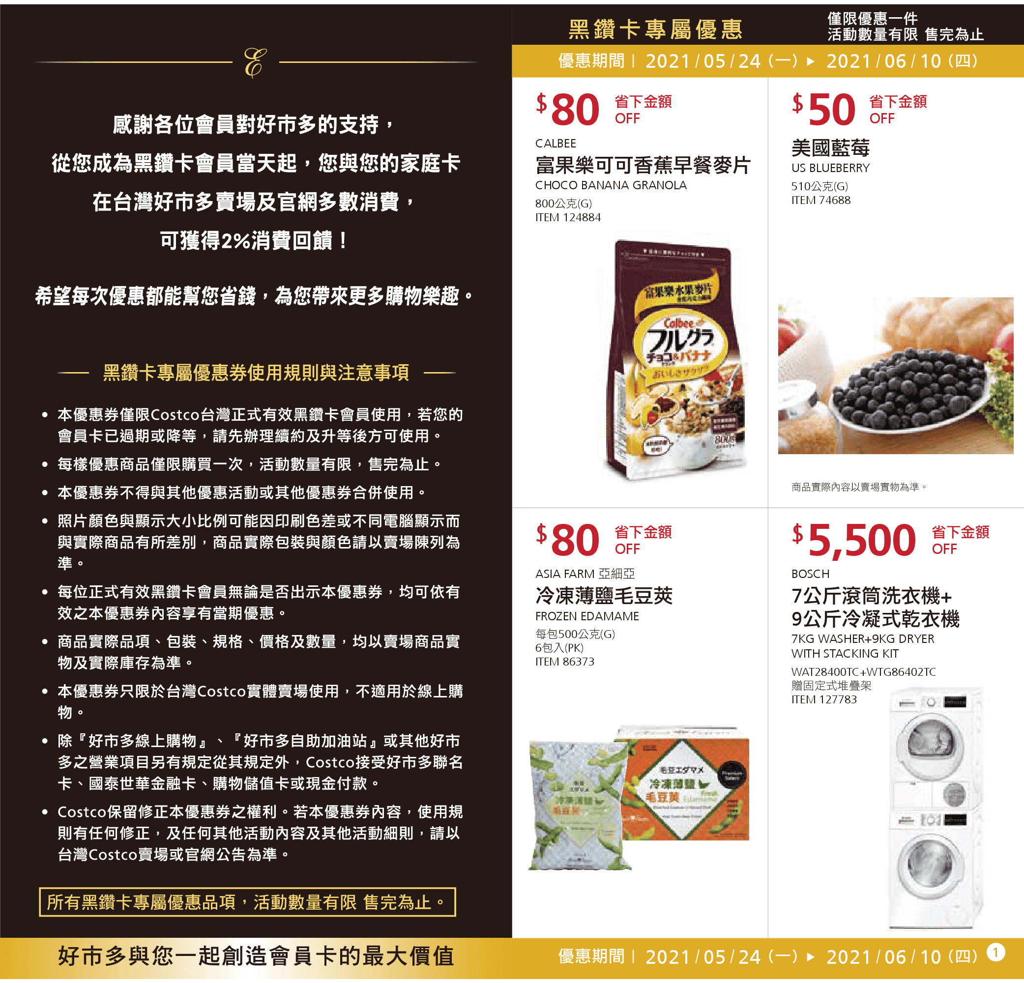 Costco【黑鑽卡專屬優惠(使用規則及注意事項)】2021/05/24~2021/06/10