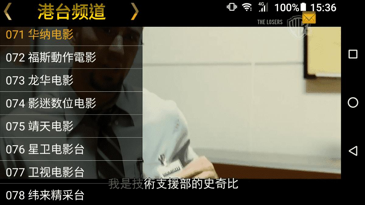 星火NEW直播:手機免費網路電視APP for Android(最新版本:2.0.1.6)