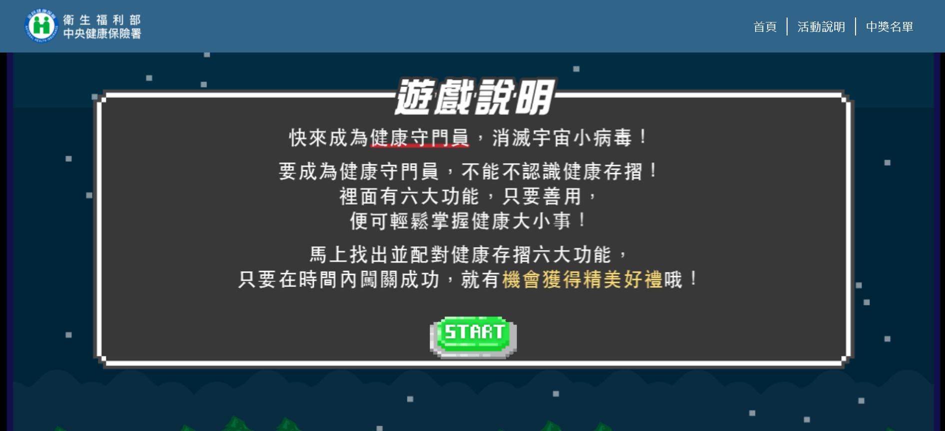 {好康報你知} 守護健康大作戰抽獎活動(頭獎:OSIM暖足樂)