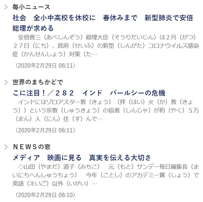 日本語自學網站介紹 (毎日小学生新聞)