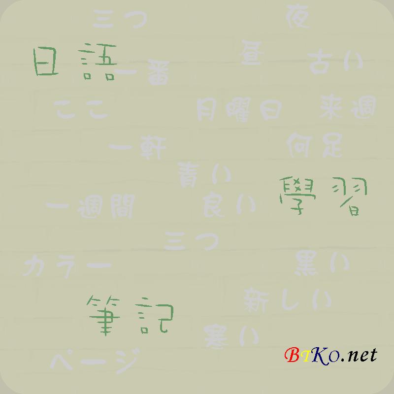 日語學習筆記(單字)-01