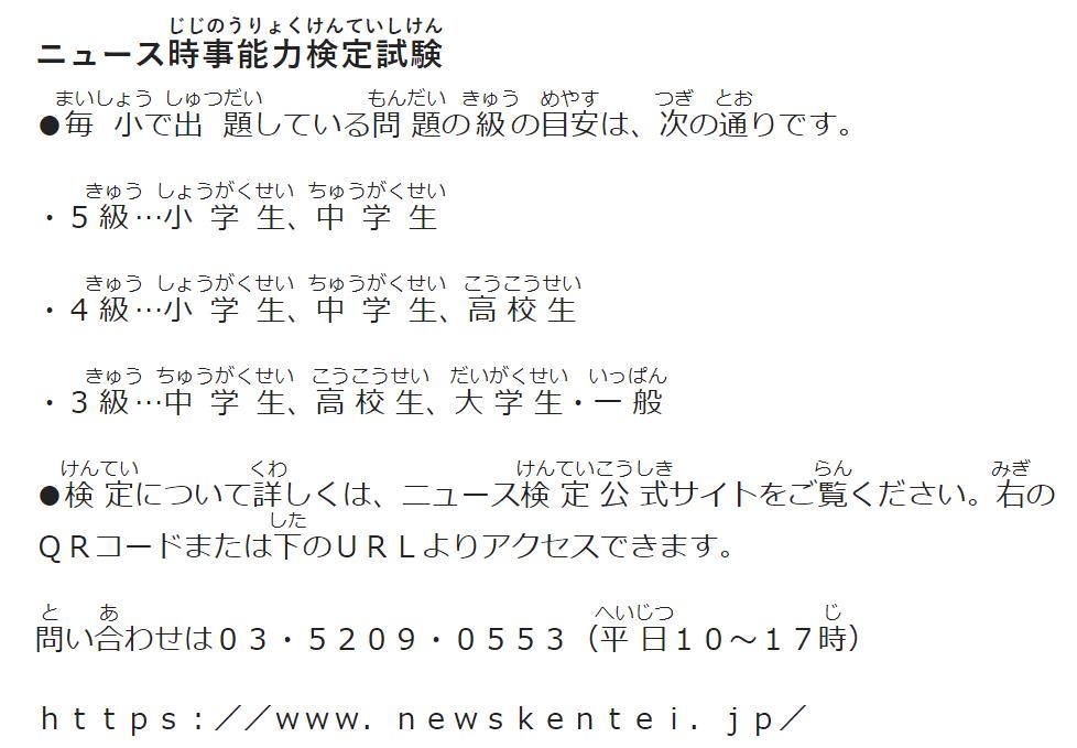 模擬問題にチャレンジ 4級 日本の通貨「円」と…
