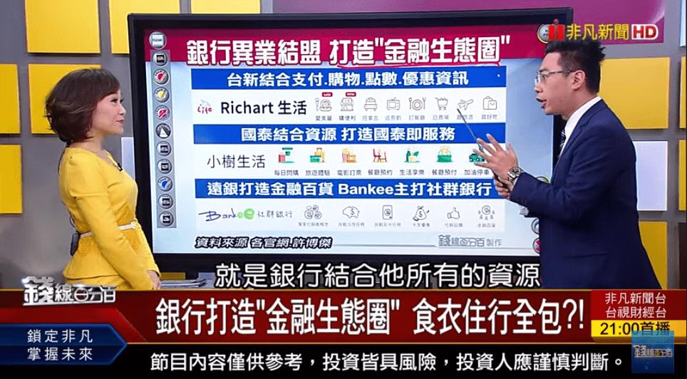 台新、國泰、遠銀3銀行打造「金融生態圈」食衣住行全包?!