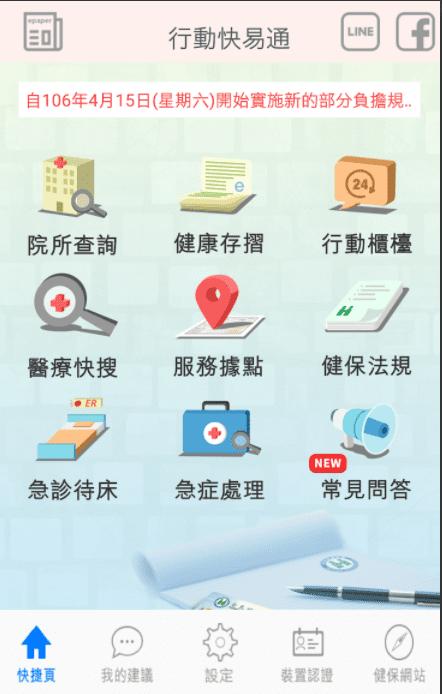 健康存摺2.0 健保快易通APP手機快速認證及功能介紹(影片)