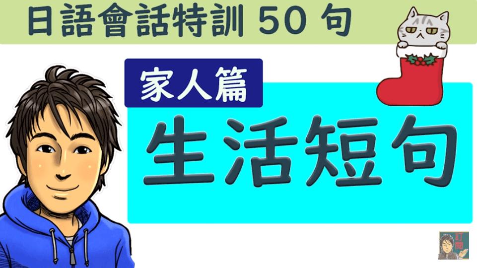 日語會話特訓50句 家人篇|井上老師