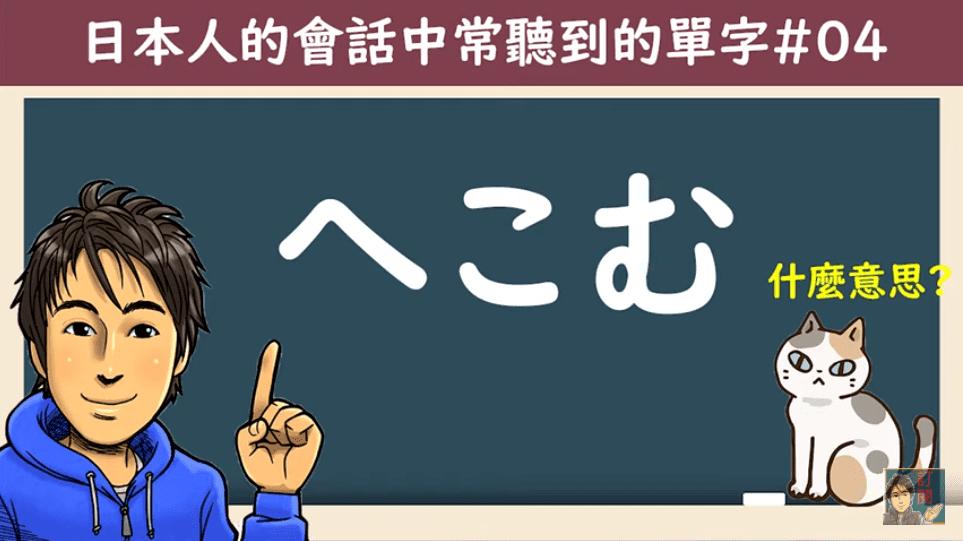 日本人常用的單字#04【へこむ】|井上老師