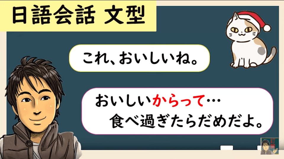 日語會話 重要文型 #16 【~からって】 |井上老師