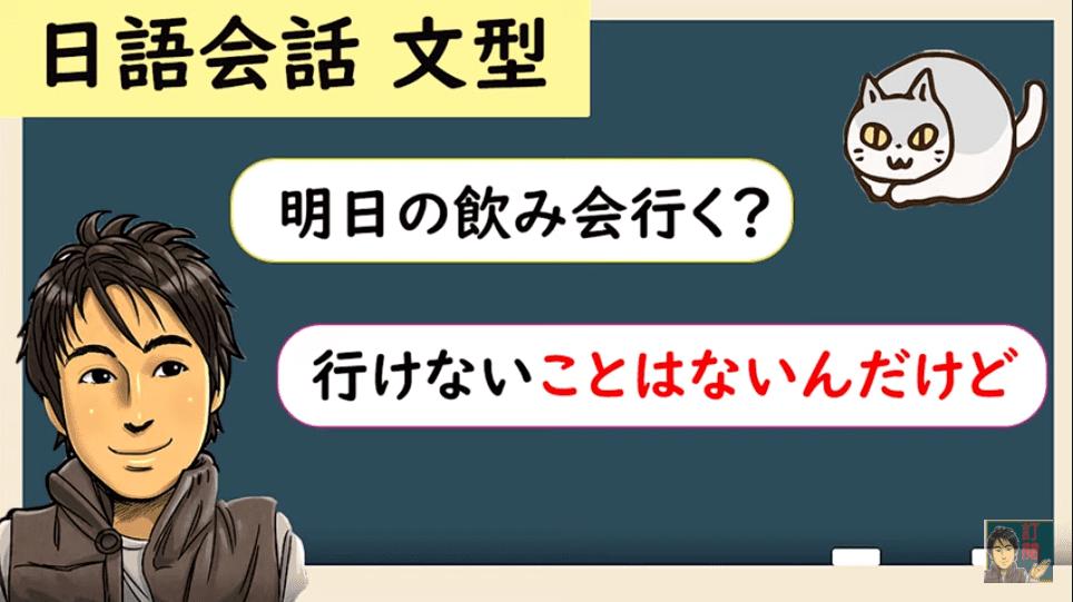 日語會話 重要文型 #17 【~ことはないんだけど】 |井上老師