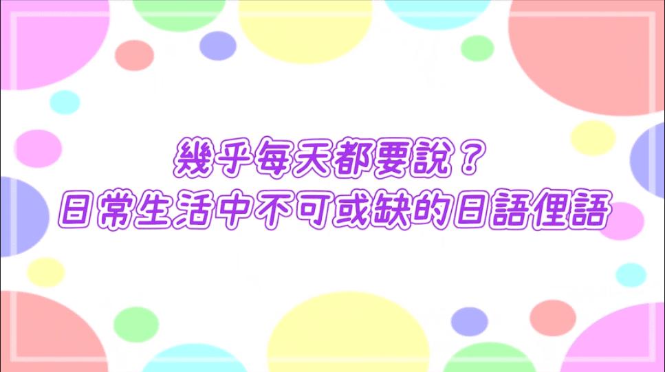 如何像日本人一樣說日文?掌握這些常用日文俚語吧!めっちゃ、やばい、マジ...