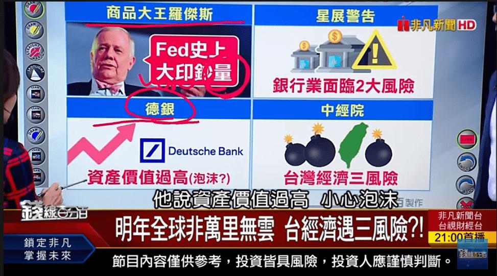羅傑斯看2021風險 Fed印鈔前所未見! 台灣經濟遇三風險?!