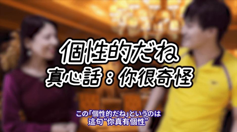 日本人教你怎麼區分日本人的場面話