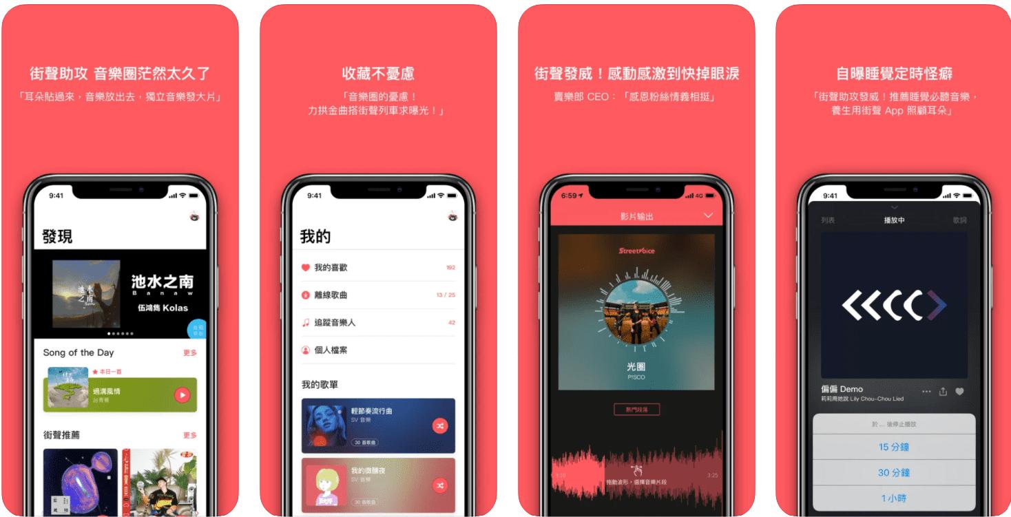 {推} 街聲 StreetVoice 獨立音樂免費聽 ► 華人最大音樂創作平台 最潮音樂社群