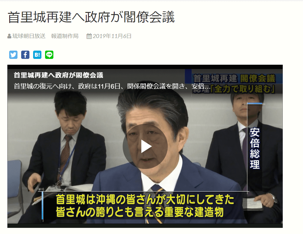 【QAB琉球朝日放送】首里城再建へ政府が閣僚会議
